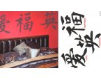 Falmatrica Chinese Characters 52-0745